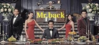 Mr.バック表紙.jpg